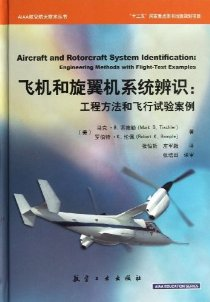 AIAA航空航天技术丛书•飞机和旋翼机系统辨识:工程方法和飞行试验案例