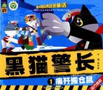 中国经典获奖童话·黑猫警长(1):痛歼搬仓鼠