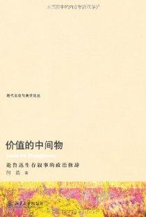 价值的中间物:论鲁迅生存叙事的政治修辞
