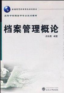 普通高等教育精品规划教材•档案管理概论