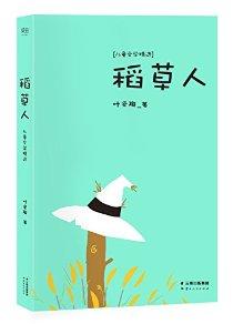 叶圣陶儿童文学精选:稻草人(全新精编版)