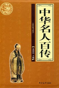 中华名人百传(套装全4册)