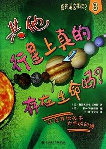其他行星上真的存在生命吗/真的是这样吗