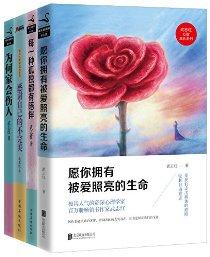 武志红四本书(套装共4册)