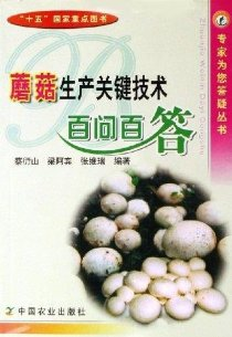 蘑菇生产关键技术百问百答