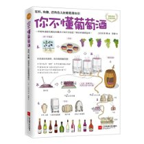 你不懂葡萄酒:有料、有趣、还有范儿的葡萄酒知识(附价值50元的ENJOY优惠券!)
