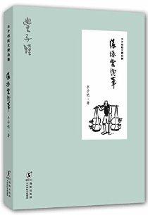 豐子恺散文精品集:緣緣堂續筆