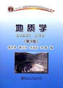 """""""十二五""""普通高等教育本科国家级规划教材:地质学(第5版)"""