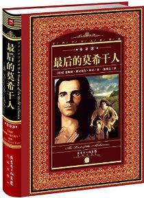 海豚文学馆·世界文学名著典藏:最后的莫希干人(全译本)(升级版)