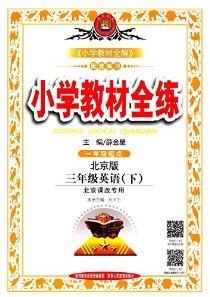 金星教育·(2017春)小学教材全练:三年级英语下(北京课改版)
