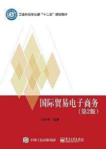 """工业和信息化部""""十二五""""规划教材:国际贸易电子商务(第2版)"""