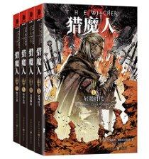 獵魔人:白狼崛起+宿命之劍+精靈之血等(套裝共4冊)
