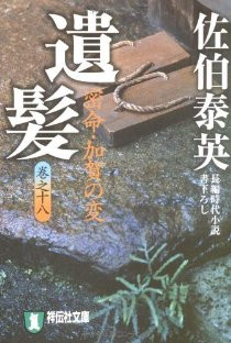 遺髪 密命・加賀の変 長編時代小説