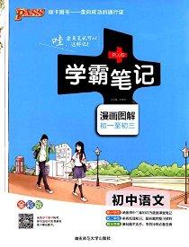 绿卡图书·学霸笔记:初中语文(漫画图解初一至初三)(全彩版)