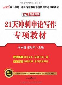 中公版·(2017)公务员录用考试专项教材:21天冲刺申论写作(附8套预测试卷+在线课堂+在线模考)