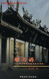 缘与源:闽台传统建筑与历史渊源