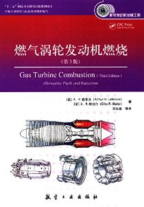 航空发动机出版工程:燃气涡轮发动机燃烧(第3版)