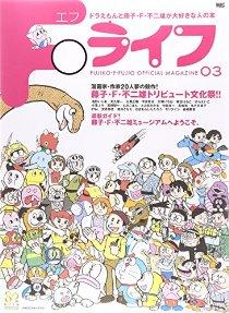 Fライフ 3号: ドラえもん&藤子·F·不二雄公式ファンブック