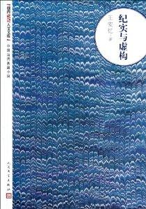 中国当代长篇小说:纪实与虚构