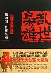 乱世枭雄(第4部):梦断皇姑