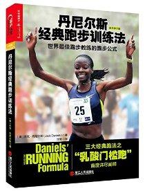 丹尼尔斯经典跑步训练法:世界最佳跑步教练的跑步公式(原书第3版)