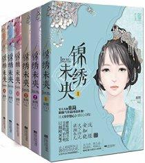 锦绣未央(套装共6册)