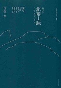 耙耧山脉:阎连科中篇小说编年(1993年至1996年)(第3辑)