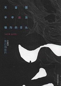 黑白阎连科·中篇四书:天宫图·平平淡淡·瑶沟的日头