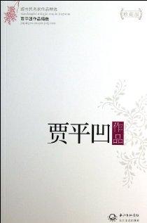 贾平凹作品精选(珍藏版)