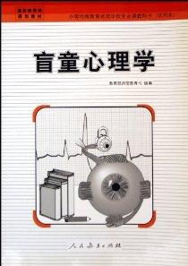 中等特殊教育师范学校专业课教科书•盲童心理学(试用本)