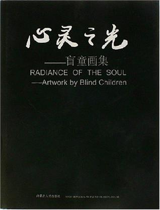 盲童畫冊--心靈之光
