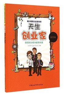天生创业家(解密创业家的童年故事)/青少年成长必读书架
