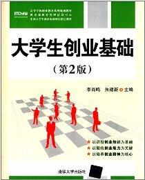 高等学校创业教育系列规划教材:大学生创业基础(第2版)
