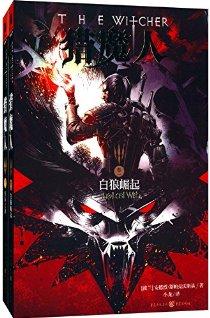 猎魔人:白狼崛起+宿命之剑(套装共2册)