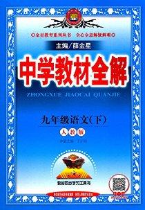 材全解:九年级语文(下册)(人教版)-书库图片