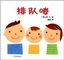 幼幼成长图画书:排队喽