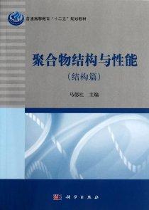 """普通高等教育""""十二五""""规划教材:聚合物结构与性能(结构篇)"""