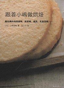 小嶋留味(流美):跟着小嶋做烘焙(2014版)