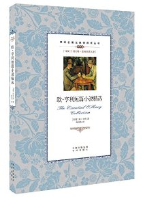 双语名著无障碍阅读丛书:欧•亨利短篇小说精选