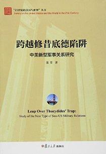 21世纪的美国与世界丛书·跨越修昔底德陷阱:中美新型军事关系研究