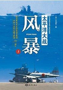 太平洋大战:风暴