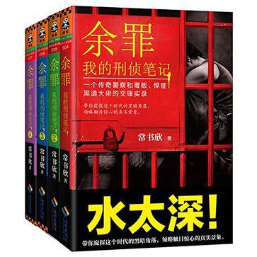 余罪:我的刑侦笔记合集(1-4)