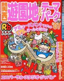 関西遊園地&テーマパーク '07