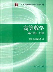 """""""十二五""""普通高等教育本科国家级规划教材:高等数学(上册)(第七版)"""
