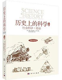 社会科学:结论(新世纪修订版)