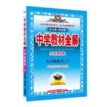 金星教育·(2015)中学教材全解:九年级数学(上册)(配套北京版教材)(北京课改版)