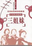 中国的勃朗三姐妹-妈妈帮女儿成功手记(含盘)