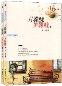 冲动的青春:月朦胧 岁朦胧(套装共2册)