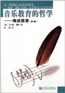 音乐教育的哲学:推进愿景(第3版)