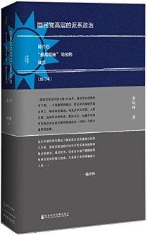 国民党高层的派系政治(修订本)